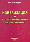 Новелизация на наказателно-процесуалната система с новия НПК - Никола Манев -