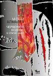 Червените кодове в Стария завет - Мони Алмалех -
