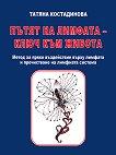 Пътят на лимфата - ключ към живота - Татяна Костадинова - книга