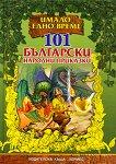 Имало едно време - 101 български народни приказки -