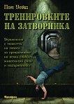 Тренировките на затворника - том 1 - Пол Уейд - книга