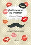 Любимецът на жените - Себастиен Жапризо - книга