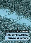 Психологични закони за развитие на народите - книга