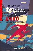 Ванго - книга 1: Между небето и земята - Тимоте дьо Фомбел -