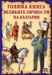 Голяма книга на великите личности на България - Станчо Пенчев - книга
