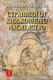 Страници от книжовното наследство - Димитър Кенанов -