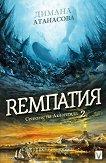 Сенките на Атлантида - книга 2: Ремпатия - Димана Атанасова -