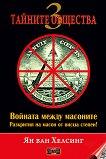 Тайните общества 3: Войната между масоните - Ян ван Хелсинг -
