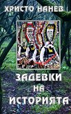 Задевки на историята - Христо Нанев -
