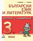 Български език и литература. Четене с разбиране за 3. клас - Стойка Здравкова, Т. Власева -