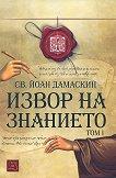 Извор на знанието - Том 1 - Св. Йоан Дамаскин -