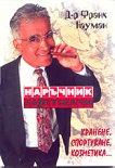 Наръчник за пушачи - Д-р Франк Науман -