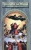 Прослава на Мария - Света Алфонс Мария де Лигуори -