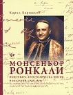 Монсеньор Ронкали и неговата апостолическа мисия в България (1925 - 1934)  - Кирил Карталов -