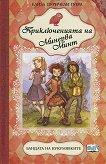Приключенията на Минерва Минт: Бандата на кукумявките - Елиза Пуричели Гуера -
