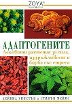 Адаптогените: Лековити растения за сила, издръжливост и борба със стреса - Дейвид Уинстън, Стивън Меймс -