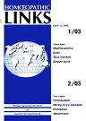 Международно списание за класическа хомеопатия: Homoeopathic Links - Брой 1-2, 2003 г. -