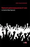 Живот след капитализма: Пряката демокрация на 21 век - Явор Тарински - книга