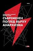 Съвременен поглед  върху анархизма - Александър Ангелов, Светлин Тачев -