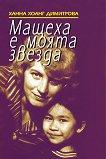 Мащеха е моята звезда - Ханна Хоанг Димитрова - книга