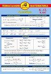 Помагалник по математика за 8., 9., 10., 11. и 12. клас. Дипляна - учебник