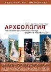 50 класици - Археология - Волфганг Корн -
