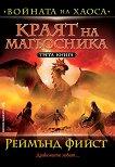 Войната на хаоса - книга 3: Краят на магьосника - Реймънд Фийст -