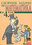Сборник задачи по математика за 4. клас - Люба Чилингирова,  Ангелина Манова -