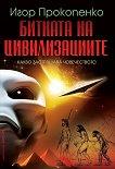 Битката на цивилизациите - Игор Прокопенко - книга