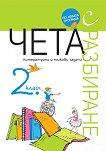 Чета с разбиране: Литературни и езикови задачи за 2. клас - помагало