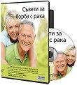 Съвети за борба с рака - CD - продукт