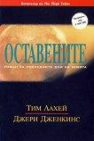Оставените - книга 1: Роман за последните дни на земята - Джери Дженкис, Тим Лахей -
