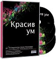 Красив ум - 3 CD - книга