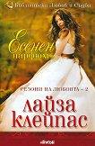 Сезони на любовта - книга 2: Есенен парфюм - Лайза Клейпас - книга