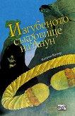 Приключенията на Джак Бренин: Изгубеното съкровище на Анун - книга 4 - Катрин Купър -