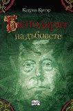 Приключенията на Джак Бренин: Господарят на дъбовете - книга 5 - Катрин Купър -