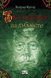 Приключенията на Джак Бренин: Господарят на дъбовете - книга 5 -