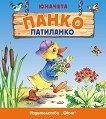 Юначета: Панко Патиланко - Наталия Огнянова -