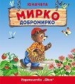 Юначета: Мирко Добромирко - учебна тетрадка