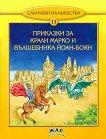 Слънчеви вълшебства - книга 11: Приказки за Крали Марко и вълшебника Йоан-Боян - Любов Георгиева -