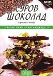 Суров шоколад  -  суперхраната на бъдещето - Борислава Илиева -