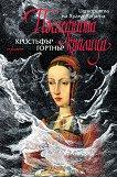 Последната кралица. Историята на Хуана Лудата - Кристъфър Гортнър -