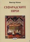 Сефарадските евреи - Виктор Малка -