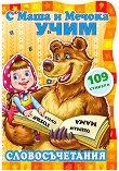 С Маша и Мечока учим: Словосъчетания + 109 стикера - Ангелина Жекова -