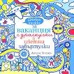 Джобна книжка за ваканция с драскулки и цветни завъртулки - Фиона Уот -