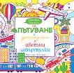Джобна книжка за пътуване с драскулки и цветни завъртулки - Фиона Уот -
