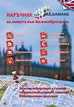 Наръчник за живота във Великобритания: 4 Bulgarians - Атанас Чиков, Мария Томпсън, Даниел Йорданов -