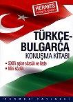 Turkce-bulgarca konusma kitabi : Турско-български разговорник -