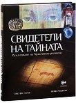 Свидетели на тайната - Гжегож Гурни, Януш Рошикон -