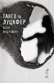 Танго за Луцифер - Нели Лишковска -